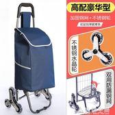 爬樓購物車買菜車小拉車行李手拉車摺疊拖車拉桿小推車家用便攜 NMS造物空間
