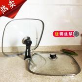 鍋蓋韓式方形鍋蓋30cm 電熱鍋/電火鍋/四方鍋通用鋼化玻璃蓋  LX 夏季上新