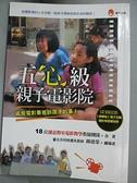 【書寶二手書T9/家庭_CSY】五心級親子電影院原價_300_陳建榮