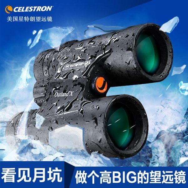 美國星特朗高清高倍微光夜視防水雙筒望遠鏡專業成人便攜戶外打獵DF