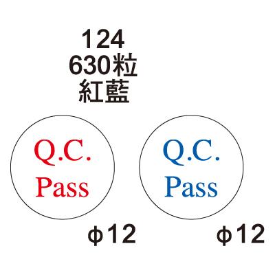 Herwood 鶴屋牌 QC PASS 白底紅字 直徑12mm 圓形標籤/圓點標籤貼紙  630粒入