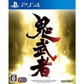 PS4 鬼武者 HD Remaster 版《中文版》