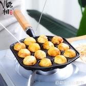 章魚小丸子機鑄鐵烤盤家用無涂層不黏燒鵪鶉蛋模具章魚丸子專用鍋 雙十一全館免運