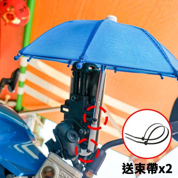 ▼【隨機顏色】精品款 手機遮陽小傘(1入) 外送必備 手機防曬傘 道具雨傘 機車雨傘 外送傘 小雨傘