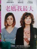 影音專賣店-K07-070-正版DVD【老媽我最大】-蘇珊莎蘭登*蘿絲拜恩