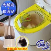 【百鈴】魔淨馬桶清潔刷(加馬桶快速疏通貼2張)