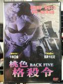 影音專賣店-Y61-074-正版DVD-電影【桃色格殺令】-卡琳亞倫 凱斯卡拉定