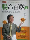 【書寶二手書T4/養生_LGF】腸命百歲 2-益生菌讓你不生病_蔡英傑