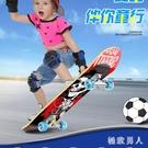 滑板兒童青少年初學者專業成人刷街雙翹板男孩女生夜光四輪滑板車TA8051【極致男人】