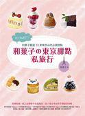 (二手書)SO SWEET!和菓子的東京甜點私旅行:和菓子嚴選33家東京必吃必買甜點!特..