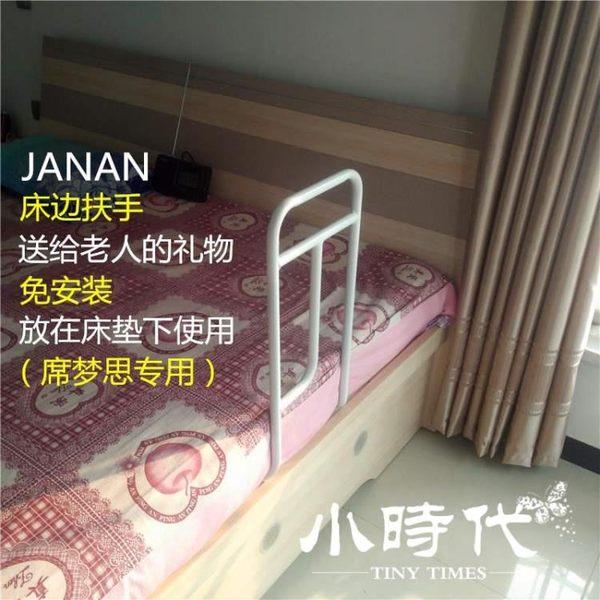 家用老人床邊扶手起床助力器孕婦安全護欄支架 [AQ]