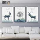 客廳牆面裝飾畫北歐風格沙發背景牆掛畫現代簡約三聯牆畫壁畫麋鹿 NMS設計師生活