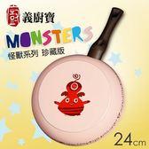 《義廚寶》Moster怪獸系列24cm平底鍋-粉紅