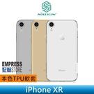 【妃航】NILLKIN iPhone XR TPU 本色系列 超薄/全包 防摔 軟殼/軟套/矽膠套/清水套 送 觸控筆