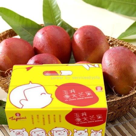 玉井愛文芒果4.1台斤(約8-9粒)