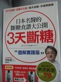 【書寶二手書T8/養生_JDQ】日本名醫的斷糖食譜大公開-3天斷糖圖解實踐版_西脇俊二