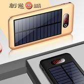 618好康又一發  50000M太陽能充電寶超薄便攜行動電源11