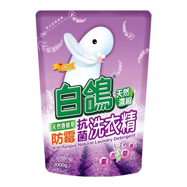 白鴿防霉洗衣精補充包2000g【康是美】