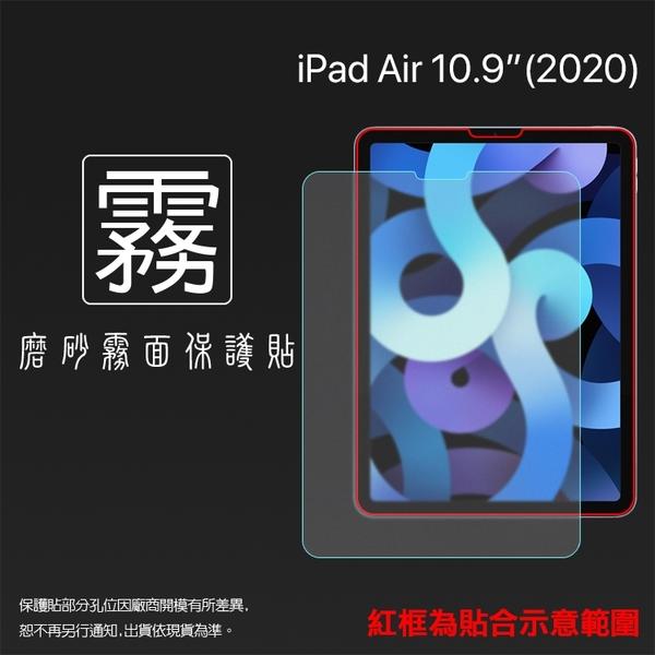 ◇霧面螢幕保護貼 Apple 蘋果 iPad Air 4 10.9吋 2020 平板保護貼 A2316 A2072 軟性 霧貼 霧面貼 保護膜