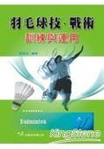 羽毛球技‧戰術訓練與運用