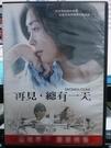 挖寶二手片-0B03-276-正版DVD-日片【再見 總有一天】-中山美穗 西島秀俊(直購價)