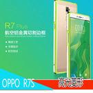 航空鋁邊框 OPPO R7S 手機邊框 高光菱形 手機殼 R7s 保護套 金屬邊框 手機套