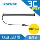 Esense 磁吸式USB LED燈 –...