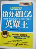 【書寶二手書T9/語言學習_XEN】搶分超EZ英單王_菁英國際語言教育中心
