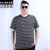 EAMAX大碼男裝 夏條紋圓領加肥加大碼胖子寬鬆男士短袖T恤衫T812  【雙十二下殺】