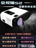 投影儀4K投影儀家用小型便攜激光無線wifi家庭影院投影手機一體機宿舍 伊蒂斯 LX