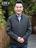 春秋季爸爸外套40-50歲休閒薄款中年男秋裝夾克中老年人男裝衣服