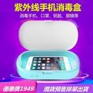 紫外線消毒盒手機消毒器口罩消毒機眼鏡首飾...