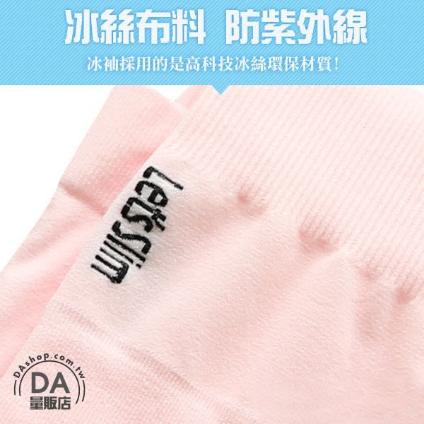 【涼夏任選3件88折】涼感防曬袖套 冰絲袖套 抗UV 抗紫外線 吸濕排汗 透氣快乾 韓國冰涼袖套