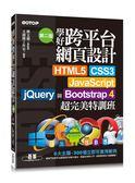 學好跨平台網頁設計(第二版)--HTML5、CSS3、JavaScript、jQuery與Bootstrap 4超完..