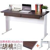 Homelike 路易140cm辦公桌(加厚桌面-附二抽屜)桌面-胡桃 / 桌