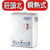 莊頭北【TI-2503】 瞬熱型電熱水器熱水器_此品不含安裝