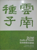 【書寶二手書T3/藝術_DTM】雲南種子_雲南藝術家群展