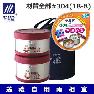 台灣製 三光牌 KK-1000B 新蘇香真空保溫飯盒2入組-500ccx2 / 組