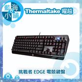 Thermaltake 曜越 挑戰者EDGE薄膜式系列電競鍵盤(KB-CHE-MBBLTC-E1)