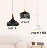 【燈王的店】北歐風 吊燈1燈 右圖下標區 ☆306934