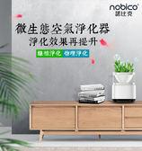 【coni shop】諾比克J009微生態空氣淨化器 nobico 原裝正品 保固2年 免運 PM2.5  負離子