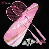 羽毛球拍 羽毛球拍純色雙拍碳纖維碳素單拍進攻型 耐用成人女生粉色2支T