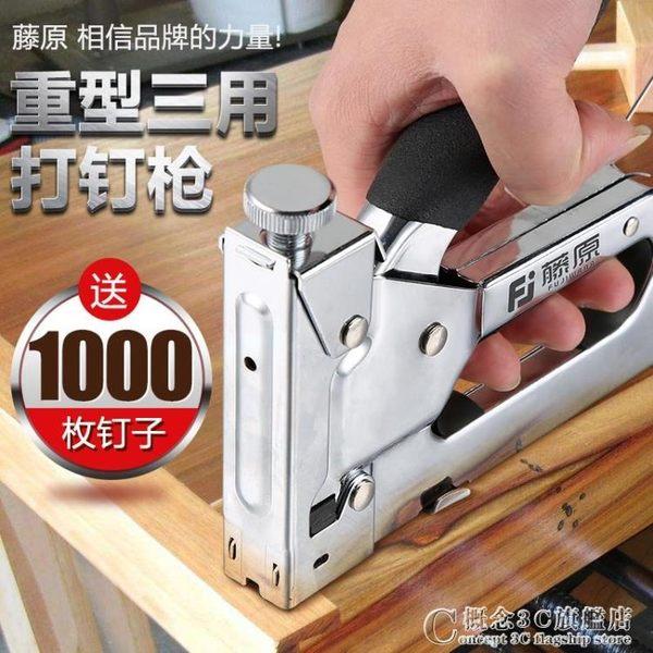 手動打釘槍射釘槍三用碼釘槍射釘器u型T型直釘槍氣動鋼釘槍 概念3C旗艦店