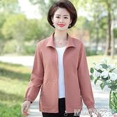 薄款外套媽媽春外套中老年人外衣薄款新款春裝洋氣中年女裝短款夾克快速出貨