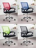 電腦椅家用辦公椅宿舍椅子靠背轉椅弓形懶人職員會議椅座椅升降椅ATF 探索先鋒