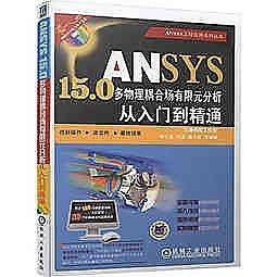 簡體書-十日到貨 R3Y【ANSYS15.0多物理耦合場有限元分析從入門到精通】 9787111485551 機械工業