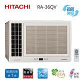 日立 RA-36QV【結帳再折+24期0利+超值禮+基本安裝】HITACH 窗型 側吹 變頻 冷氣 公司貨