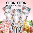韓國 Chok&Chok懶人水洗美白霜150ml