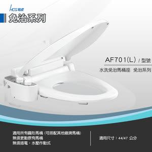 和成 HCG 免插電水洗免治馬桶座 AF701L 長版