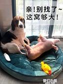 狗窩泰迪法斗大型小型犬四季通用可拆洗狗狗貓窩冬天保暖寵物用品 中秋特惠